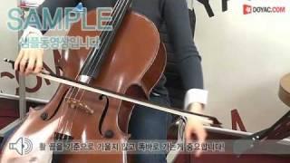 ☆doyac.com- 박진아교수님 비타민 첼로 C[초급]Sample영상