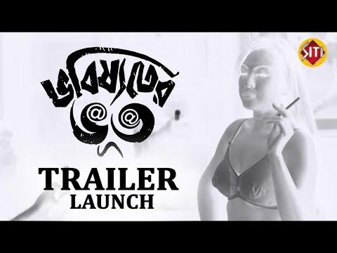 Bhobishyoter Bhoot   Trailer Launch   Sabyasachi    Chandrayee   Paran    Kaushik   Anik