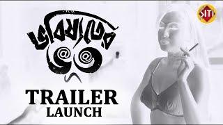 Bhobishyoter Bhoot | Trailer Launch | Sabyasachi  | Chandrayee | Paran  | Kaushik | Anik