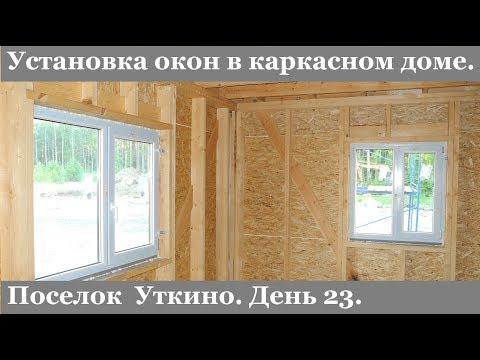Как вставить пластиковое окно в каркасный дом своими руками