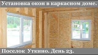 видео Монтаж пластиковых окон в каркасном доме своими силами