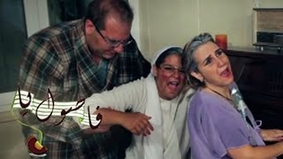 رجعونا -  Old People - Parody
