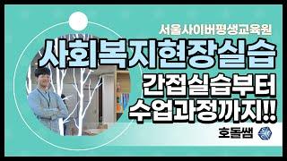 [서사평_호돌쌤]사회복…