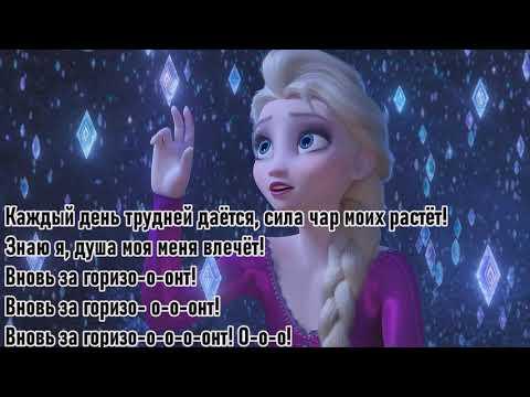 Новая Песня Эльзы: Вновь За Горизонт L Аудио L Текст Песни
