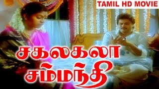 Sakalakala Samanthi- சகலகலா சம்மந்தி   Visu, Saranya & Manorama    விசு   சங்கர் கணேஷ் Hits