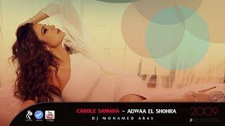 كارول سماحه - اضواء الشهره - بدون بصمه او حقوق | Carole Samaha Adwaaa El Shohra - Remix