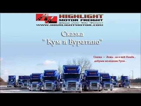 Highlight Motor Freight