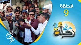 برنامج رحلة حظ 3 | مع خالد الجبري و النجوم حول اليمن | الحلقة 9