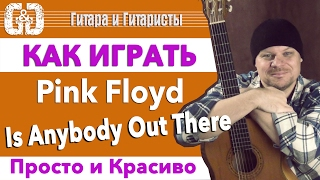 Pink Floyd - Is Anybody Out There / Разбор - Просто и красиво