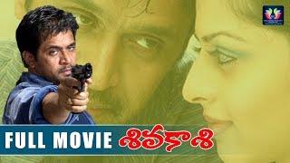 Sivakasi (2006) Telugu Full Movie | Arjun Sarja | Gajala | TFC Films & Film News