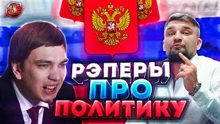 РЭПЕРЫ ЛЕЗУТ В ПОЛИТИКУ | СЛАВА КПСС | БАСТА VS RE-PAC | ANACONDAZ | THOMAS MRAZ | FB4  #RapNews 285