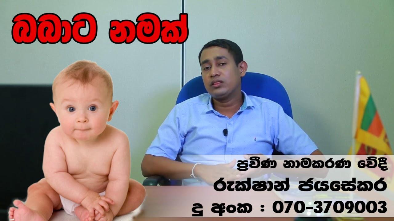 Sinhala Baby Names Sinhala Baby Boy Names Sinhala Baby Girl