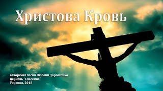 """""""Христова Кровь"""" автор и исполнитель Любовь Дорошенко (2018)"""