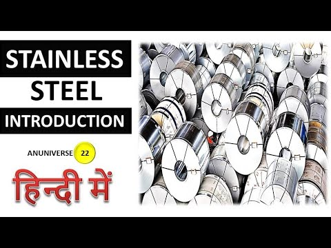 Stainless Steel and Types of Stainless Steel - Part 1