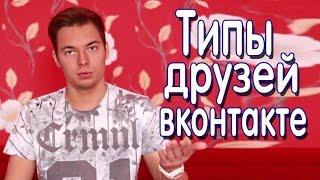 Типы друзей вконтакте - Евстиф Сергеев(, 2015-03-05T13:31:00.000Z)