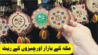 Makkah Market Rate ● Saudi Visit Part 13 ● Umrah Guide ● Nukta Guidance