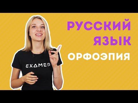 Орфоэпические нормы. Подготовка к ЕГЭ по русскому языку. Экзамер