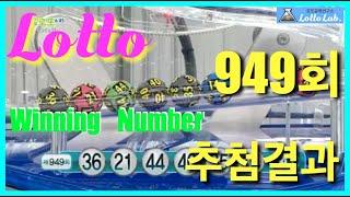 로또 동행복권 추첨방송  로또랩 로또949회당…