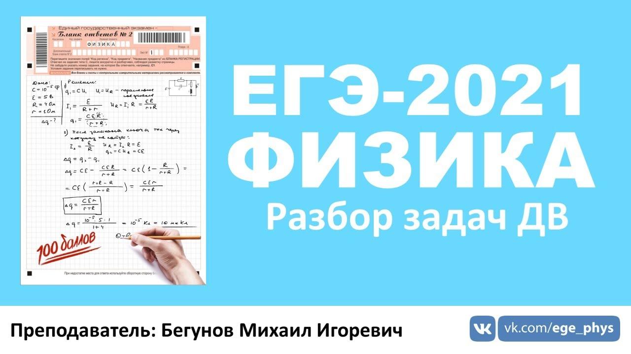 🔴Разбор задач ДВ ЕГЭ-2021 по физике