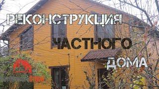 Реконструкция частного дома в Москве 89775825460