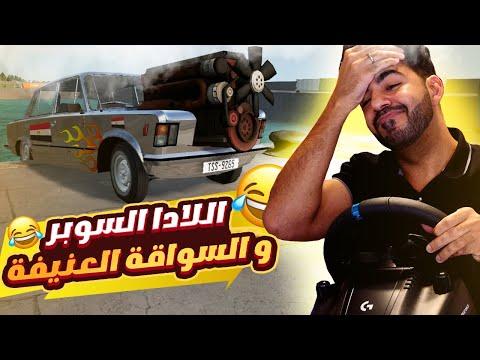 عودة اللادا و عشوائيات السواقة المصري 🤣   محاكي الحوادث - BeamNG