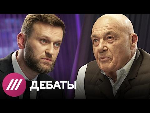 Смотреть Дебаты. Навальный vs Познер. Полная версия онлайн