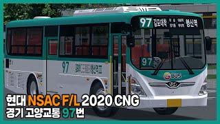 [OMSI2] 경기 고양교통 97번 (Hyundai N…