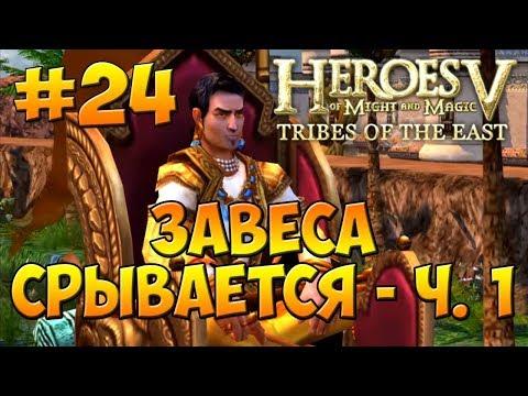 Герой Меча И Магии 5 Повелители Орды