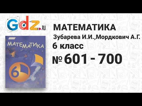 № 601-700 - Математика 6 класс Зубарева