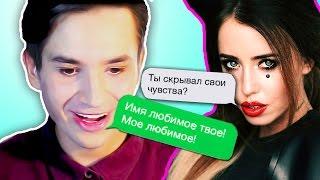 ПРАНК ПЕСНЕЙ  признался  ВИКЕ // Время и стекло