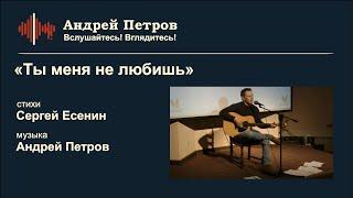 """Андрей Петров - """"Ты меня не любишь"""" (муз. А. Петров ст. С. Есенин)"""
