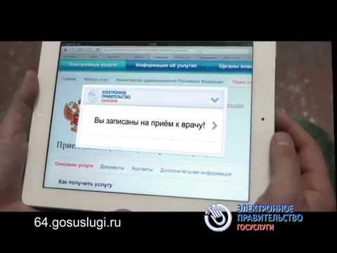 Запись к врачу - Официальный портал записи на прием к