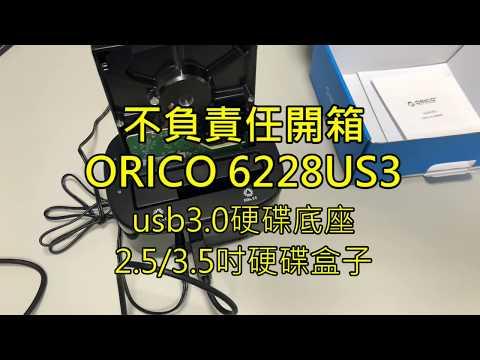 不負責任開箱ORICO 6228US3 usb3.0硬碟底座2.5/3.5吋硬碟盒子