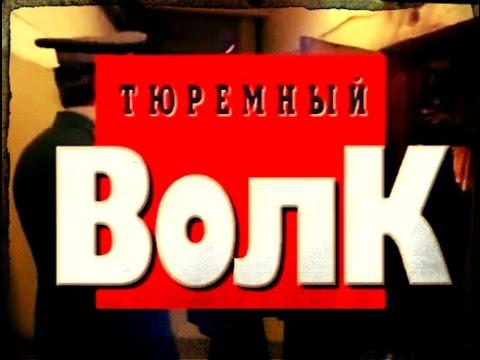 Криминальная Россия.Тюремный волк часть 1