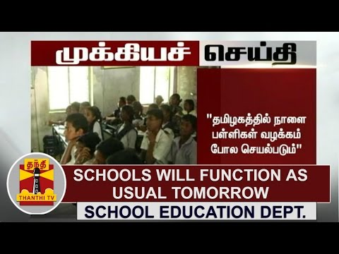 Breaking News: Schools will function as usual Tomorrow - School Education Department | Thanthi TV