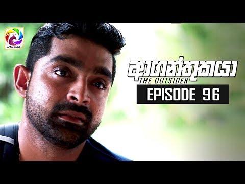 Aaganthukaya Episode 96 31st July 2019