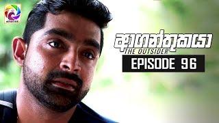 Aaganthukaya Episode 96|| 31st July 2019 Thumbnail
