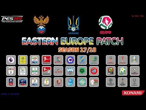 EASTERN EUROPE PATCH | PES 2013 | ОБЗОР ЛУЧШЕГО ПАТЧА