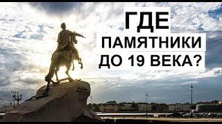 Памятников старше 250 лет нет. ! Где памятники до 19 века?