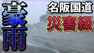 【ゲリラ豪雨】道路冠水!災害級の豪雨で予定変更!