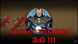 Shadow Fight 2 Битва с Титаном!!! 3:0 NEW!!!
