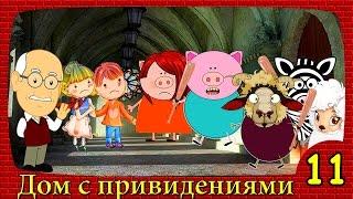 Дом с Привидениями 11 серия Играем Вместе й Мультики на русском
