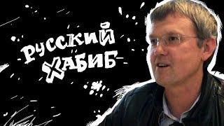 РУССКИЙ ХАБИБ - МАРДАН#13