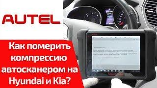 Как проверить двигатель без измерения компрессии KIA и Hyundai? (обучение MaxiSys MS906 & MS906BT)