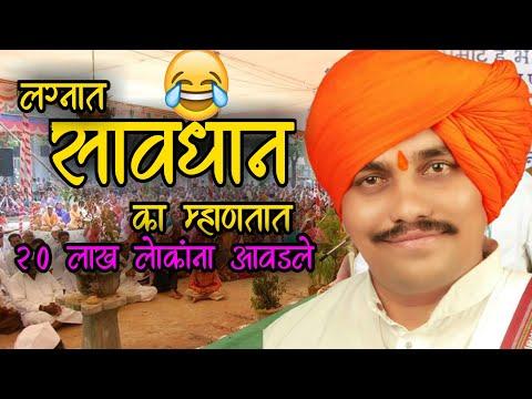 Aayushya Khato Kal Savadhan Part-3|Samadhan maharaj bhojekar sampurn marathi kirtan