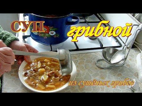 Суп грибной. Из сушёных грибов. Видео рецепты от Борисовны.