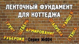 Ленточный фундамент для коттеджа(Траншея, щебеночное основание, армирование, опалубка, заливка бетоном ленточной части, заливка бетоном..., 2016-03-06T13:51:40.000Z)