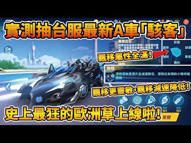 【小草Yue】實測抽台服最新A車『駭客』要多少錢?史上最歐洲!竟然花這麼少就抽中了!【極速領域】