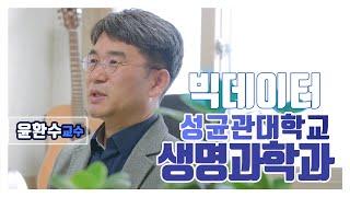 성균관대학교 생명과학과 빅데이터 - 윤환수 교수님