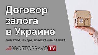 Договор залога 2019 в Украине: понятие, виды, взыскание залога